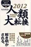 Shigo4
