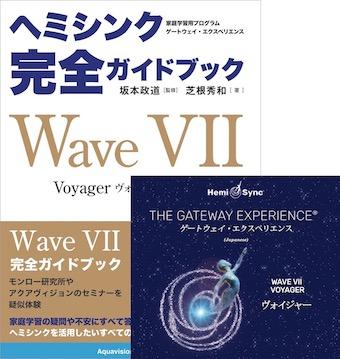 Wave_7_set_340.jpg