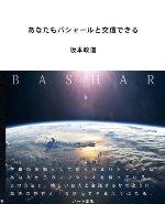 BACHAR_small.jpg