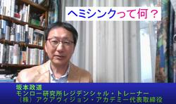 YouTubeタイトル・ヘミシンクって何?.jpg