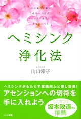 HemiSync_Joka_160.jpg