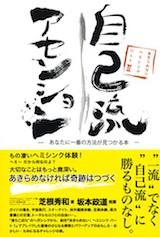 JIkoryu_160.jpg