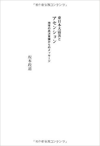 東日本大震災とアセンション―地球の高次意識からのメッセージ