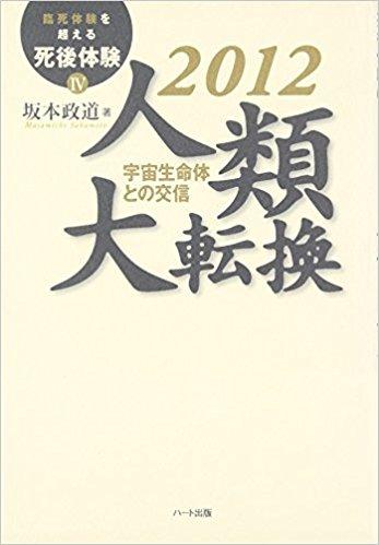 「臨死体験」を超える死後体験 4 - 2012人類大転換