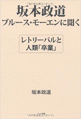 坂本政道:ブルース・モーエンに聴く-レトリーバルと人類「卒業」