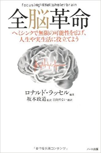 全脳革命-ヘミシンクで無限の可能性を広げ、人生や実生活に役立てよう