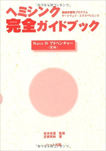 ヘミシンク完全ガイドブックWaveIVアドベンチャー(冒険)