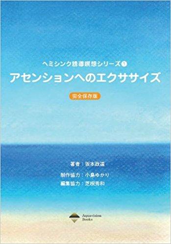 アセンションへのエクササイズ (ヘミシンク誘導瞑想シリーズ, 1)