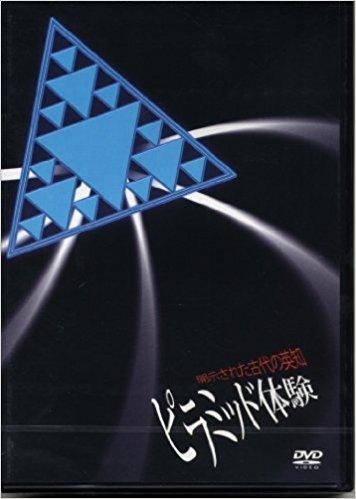 DVD版ピラミッド体験―開示された古代の英知