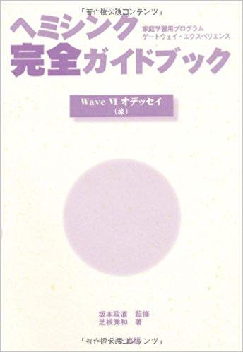ヘミシンク完全ガイドブックWaveVIオデッセイ(旅)