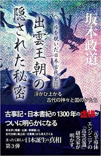 出雲王朝の隠された秘密―浮かび上がる古代の神々と国のかたち (ベールを脱いだ日本古代史III)