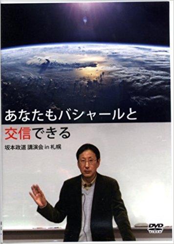 DVD版あなたもバシャールと交信できる―坂本政道講演会in札幌