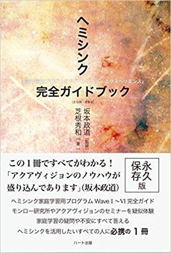 ヘミシンク完全ガイドブック全6冊合本版