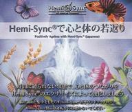 Hemi-Syncで心と体の若返り