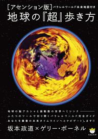 [アセンション版]地球の『超』歩き方