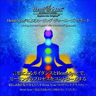 Hemi-Syncによる癒しの旅のサポート