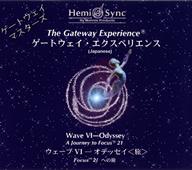 Wave VI オデッセイ(旅)Focus 21への旅