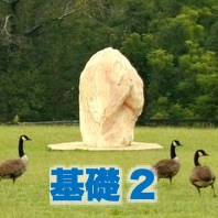ヘミシンク基礎上級コース (1日)