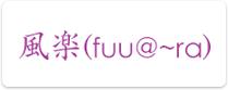 風楽(fuu@~ra)