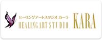 ヒーリングアートスタジオ カーラ(KARA)